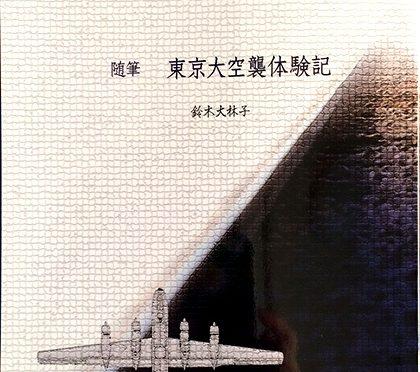 春耕撰書「随筆 東京大空襲体験記」鈴木大林子著