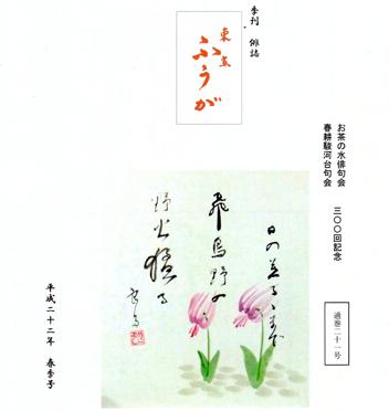 東京ふうが 21号(平成22年 春季号)