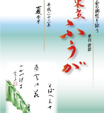 季刊俳誌東京ふうが通巻22号
