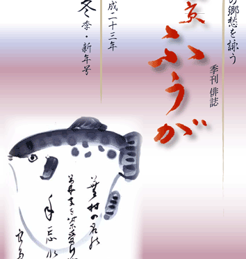 東京ふうが 24号(平成23年 冬季・新年号)