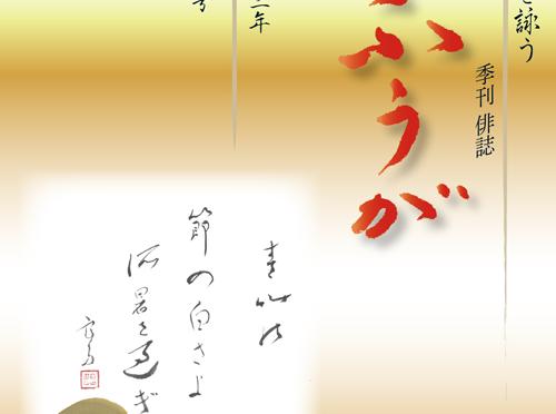 東京ふうが 27号(平成23年 秋季号)