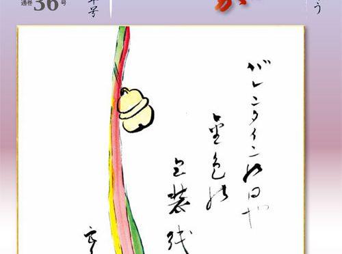 東京ふうが36号(平成26年 冬季・新年号)
