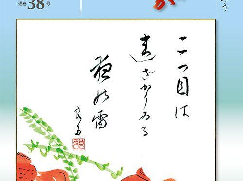 東京ふうが38号(平成26年夏季号)