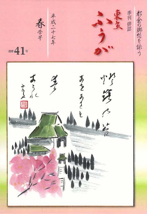 東京風が41号 平成27年春季号