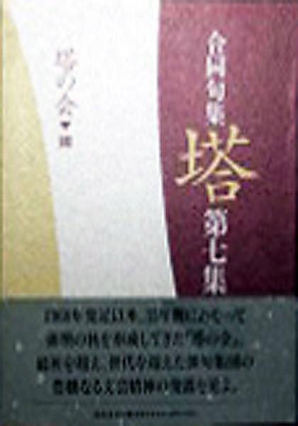 東京ふうが編集長 蟇目良雨句集「塔」