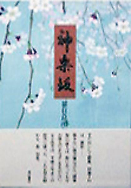 東京ふうが編集長 蟇目良雨句集「神楽坂」