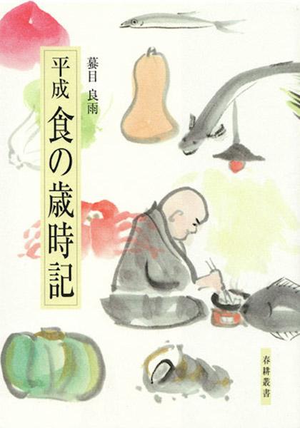 東京ふうが編集長 蟇目良雨句集「平成 食の歳時記」