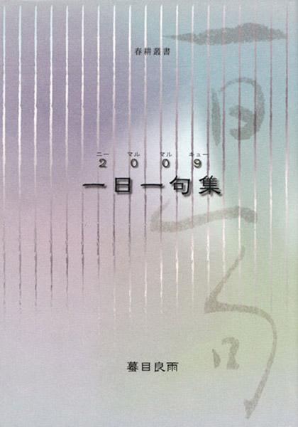 東京ふうが編集長 蟇目良雨句集「2009一日一句」
