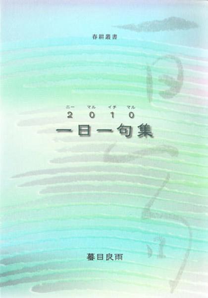 東京ふうが編集長 蟇目良雨句集「2010一日一句」