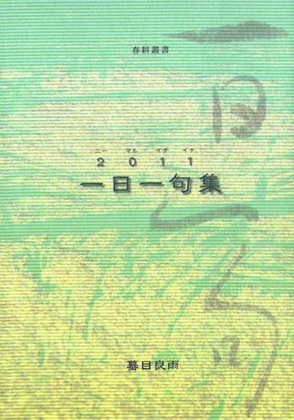 東京ふうが編集長 蟇目良雨句集「2011一日一句」