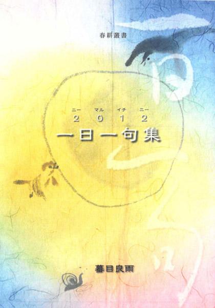 東京ふうが編集長 蟇目良雨句集「2012一日一句」