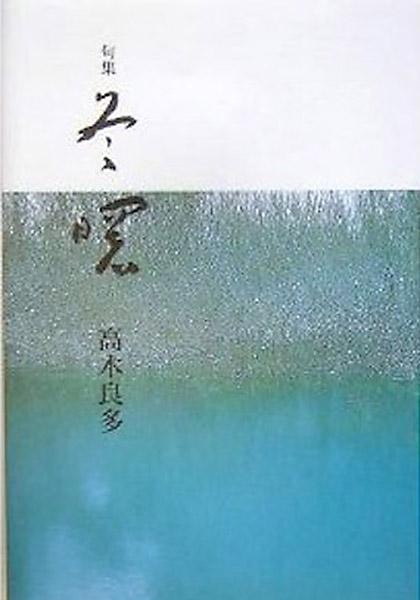takagi_01_fuyuakebono