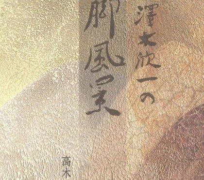 『俳人澤木欽一の行脚風景』高木良多著