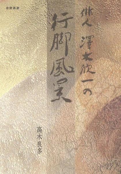 takagi_02_angya