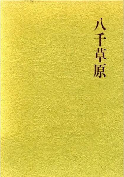 takagi_03_yatigusa