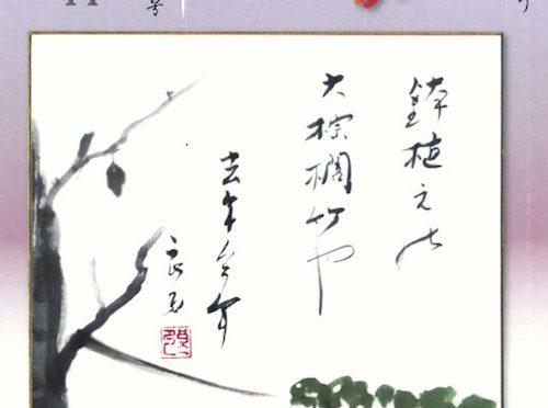季刊俳誌東京ふうが 平成28年冬季新年号通巻44号