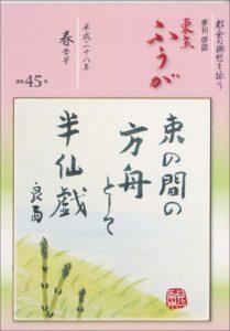 季刊俳誌東京ふうが平成28年春号(通巻45号)表紙