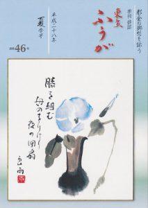 俳句とエッセイ「東京ふうが」平成28年夏季号