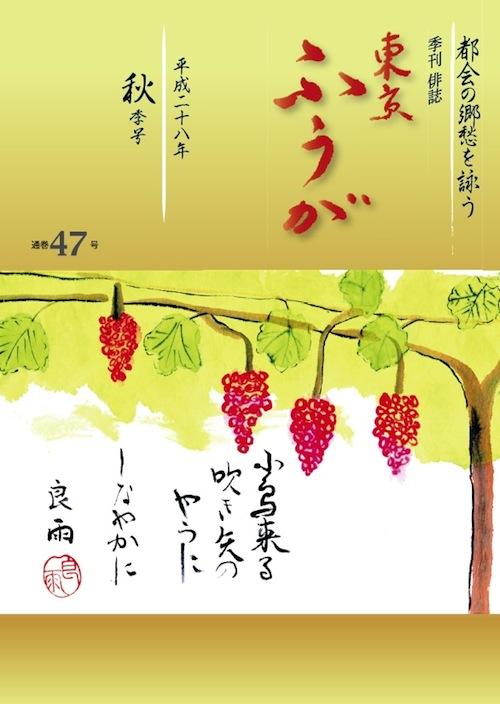 俳句とエッセイ「東京ふうが」平成28年秋季号