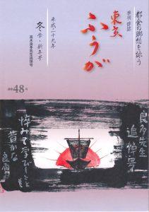 東京ふうが48号/平成29年冬季新年号表紙絵「良多先生追悼号」