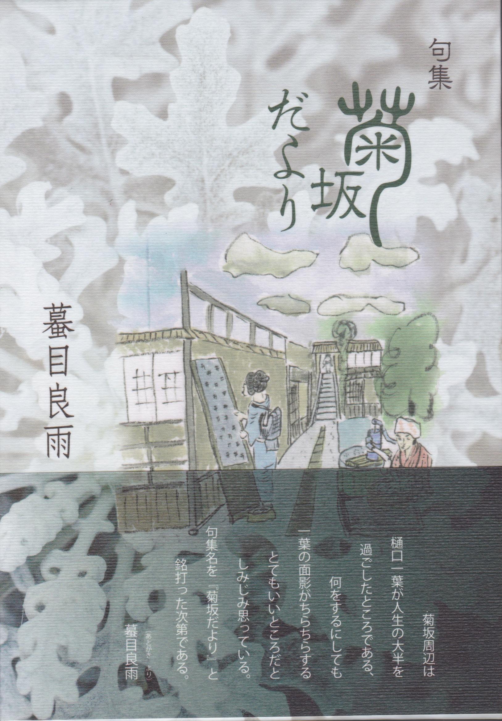 蟇目良雨第三句集『菊坂だより』