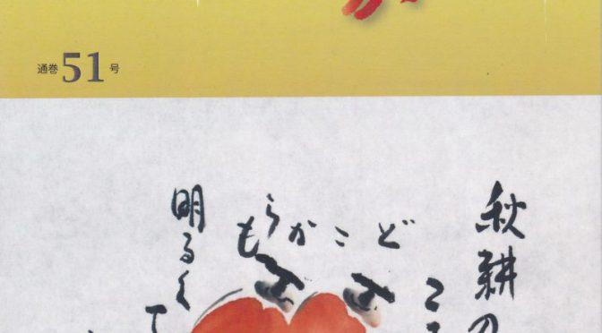 東京ふうが51号(平成29年秋季号)