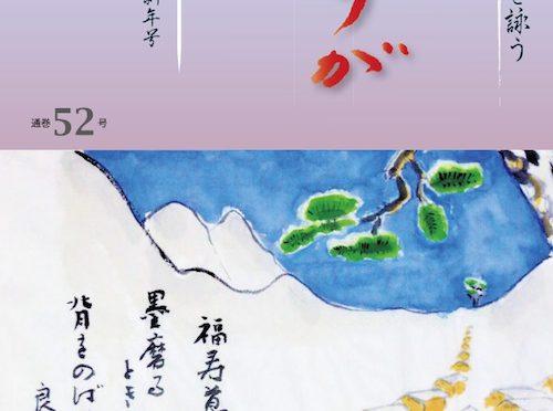 東京ふうが52号(平成30年冬季・新年号)