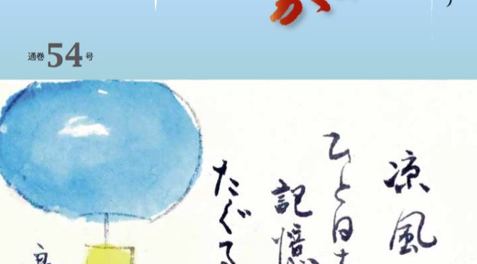 東京ふうが54号(平成30年夏季号)