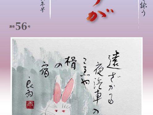 東京ふうが56号(平成31年冬季・新年号)