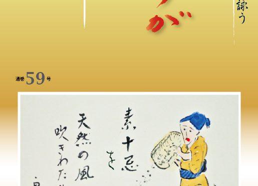 東京ふうが59号(令和元年秋季号)