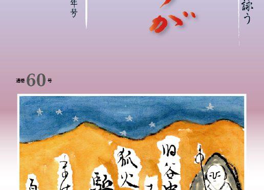 東京ふうが60号(令和2年冬季・新年号)