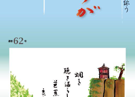 東京ふうが62号(令和2年夏季号)