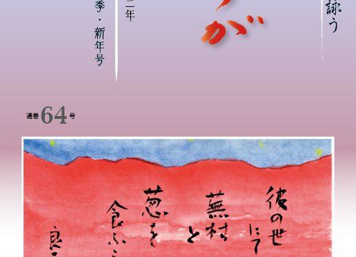 東京ふうが64号(令和3年冬季・新春号)